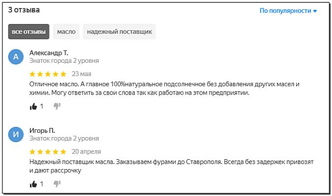 Примеры популярных отзывов клиентов маслозавода Южный Полюс в городе Кропоткин Краснодарского края в Яндекс