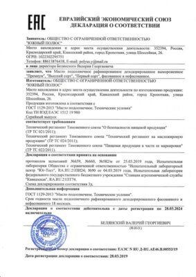 Декларация о соответствии техническим регламентам подсолнечного масла ООО Южный полюс