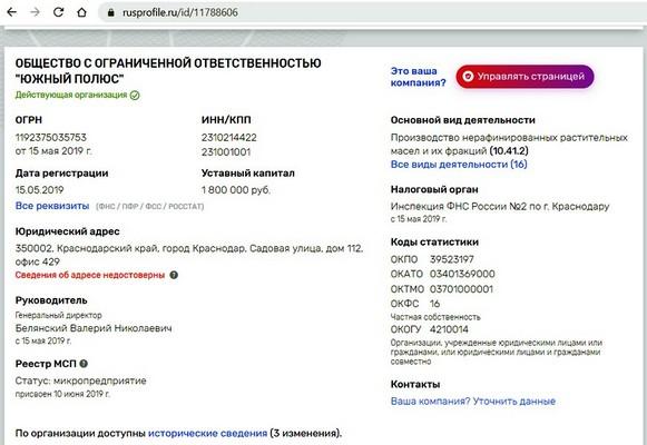 Страница организации на портале rusprofile.ru