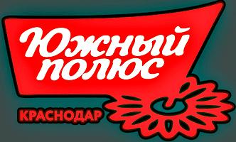 "Логотип ООО ""Южный полюс"" город Краснодар Краснодарский край"