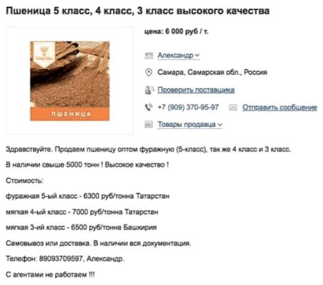 Объявление о продаже зерна торговым агентом