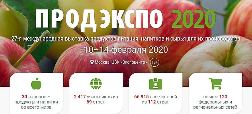 Выставка продуктов питания ПродЭкспо 2020 в Москве 10 - 14 февраля 2020 года