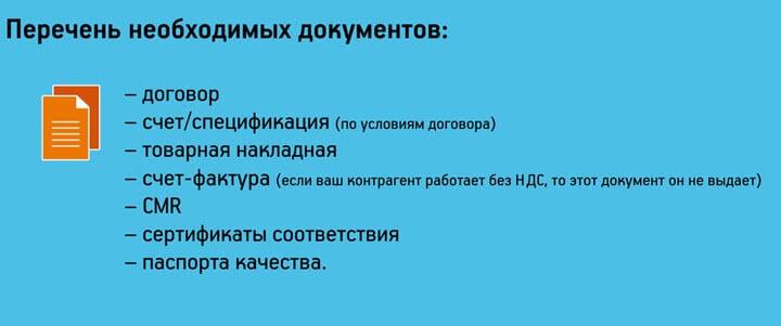 Импорт товара в Беларусь из России перечень документов